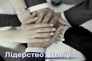 Лідерств: довіра