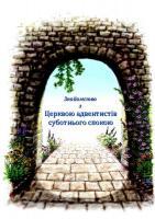 Знакомство с Церковью адвентистов субботнего покоя