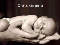 Стать как дети (ребенок на руках)