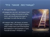 Что такое лестница? История Иакова