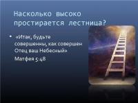 Насколько высоко простирается лестница?