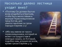 Насколько далеко лестница уходит вниз?