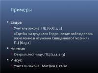 Примеры - Ездра, Неемия, Иисус