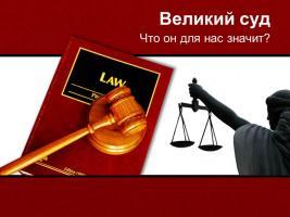 Великий суд