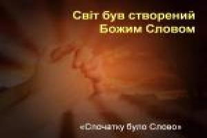 Світ був створений Божим Словом (суботня прпоповідь)