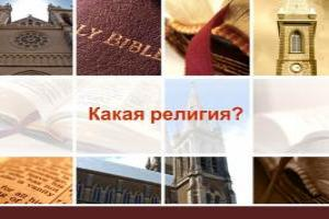 Какая религия?