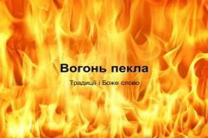 Вогонь пекла