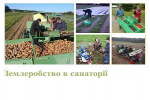 Санаторій і землеробство